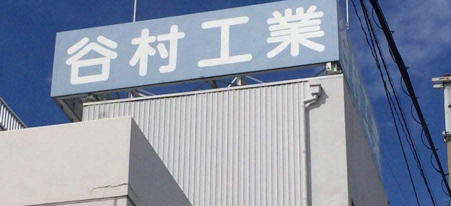 東大阪、大東、四条畷、八尾、生駒 水道の事なら谷村工業